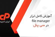 آموزش کامل ابزار file manager در سی پنل