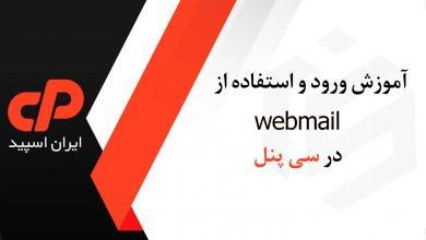 آموزش ورود و استفاده از webmail در سی پنل