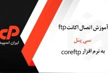 آموزش اتصال اکانت ftp سی پنل به نرم افزار coreftp
