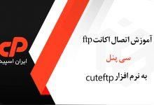 آموزش اتصال اکانت ftp سی پنل به نرم افزار cuteftp