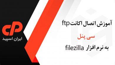 اتصال اکانت ftp سی پنل به نرم افزار filezilla